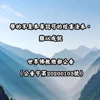 學的不是本尊認可的經書法本,難以成就 世界佛教總部公告(公告字第20200103號)
